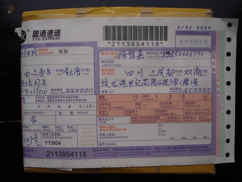 登录【圆通快递】 查询单号:2113954118